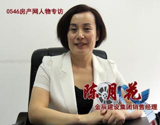 专访金辰建设集团营销总监陈月花