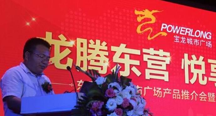 宝龙城市广场产品推介会6.28圆满落幕