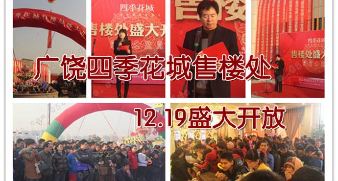 广饶四季花城售楼处12.19盛大开放