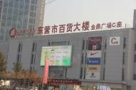 万达未央SOHO万达时代广场