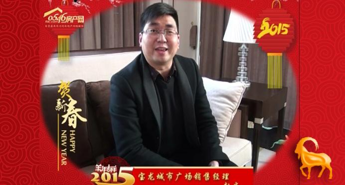 2015新年专访:宝龙城市广场销售经理—赵炎