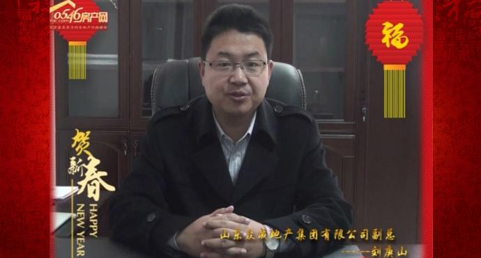 山东众成地产集团有限公司副总刘庚山2015恭贺新禧