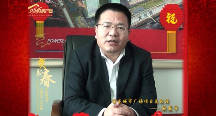 宝龙城市广场项目总经理尉发宇2015恭贺新禧