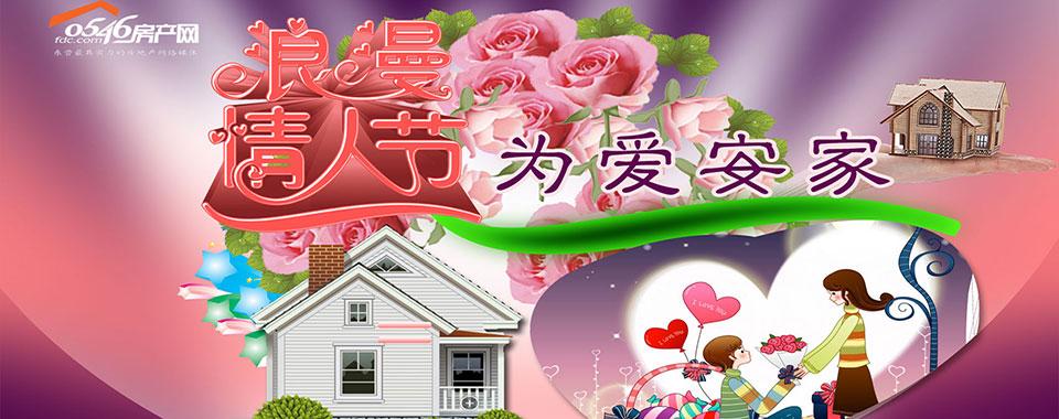 浪漫情人节为爱安家 盘点东营最适合年轻人居住的楼盘