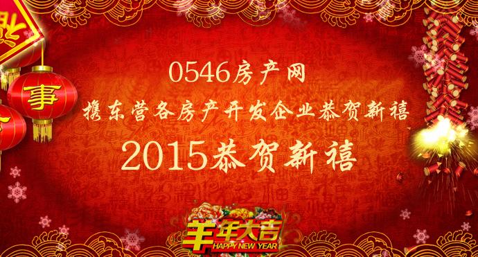 0546房产网携东营各房产开发商置业顾问2015恭贺新禧