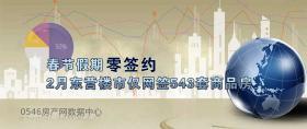 春节假期零签约 2月东营楼市仅网签543套商品房