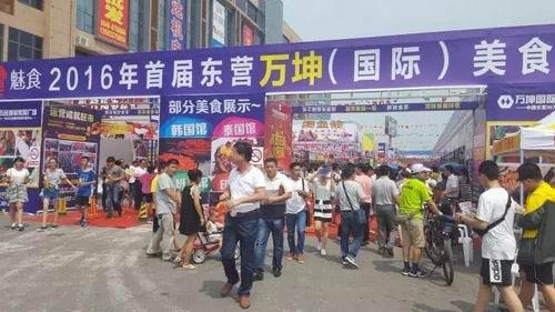 【万坤广场】东营(国际)美食节:各类美食大集结