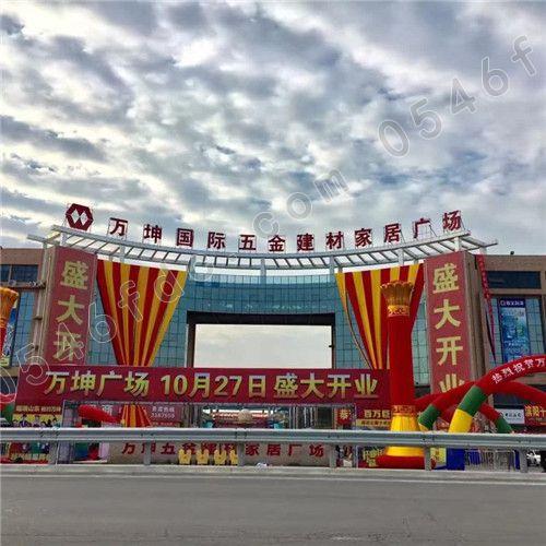 万坤国际五金建材家居广场10.27日盛大开业