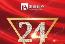 海通集团成立24周年庆典12.3荣耀启幕