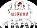 东营区困难居民医疗救助办法明年起实施