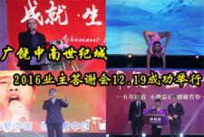 广饶中南世纪城2016业主答谢会精彩瞬间