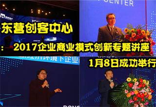 视频直播:东营创客中心2017商业模式创新专题讲座1.8隆重举行