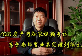 0546房产网独家视频专访:东营南郊置业总经理刘德元