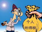 截至3.31 东营年收入12万以上个人记得申报个税