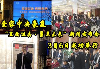 """0546房产网视频直播爱家中央豪庭""""直面过去·勇见未来""""新闻发布会"""