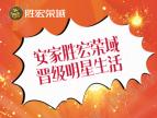 【胜宏荣域】百花庭4.28加推 <我是大明星>海选火爆报名中