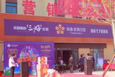 海通紫荆花园迪士尼大冒险活动圆满落幕