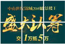 【中南世纪锦城】20#瞰景楼王盛大认筹