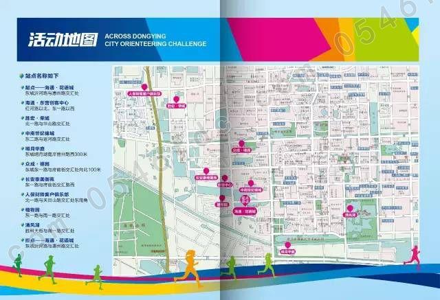 """第二届""""海通杯""""城市定向赛活动地图图片"""