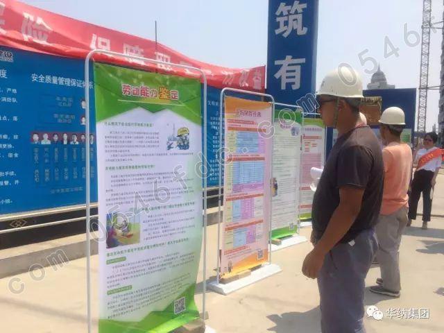 东营市人社局开展建筑业工伤保险宣传活动展板