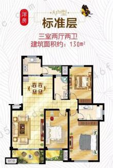 【花半里】b区 洋房a户型图 建面约130㎡ 三室两厅两...