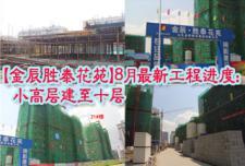 金辰胜泰花苑8月工程进度:小高层建至十层