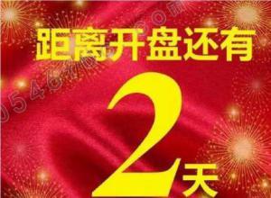 【东营万达华府】5#楼王165㎡阔景王座开盘倒计时2天