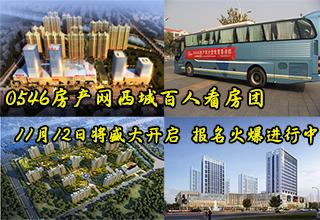 0546房产网西城百人看房团11.12开启 报名火爆进行中