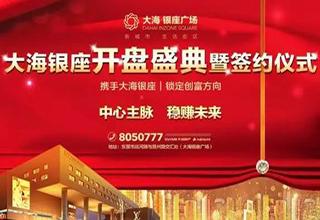 【大海银座广场】11.19盛大开盘 当日劲销2.5亿
