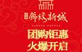 0546房产网&祥泰锦绣新城钜惠火爆来袭