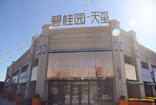 【东营碧桂园天玺】售楼处实景