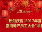 【富海地产】2017年度员工大会举行