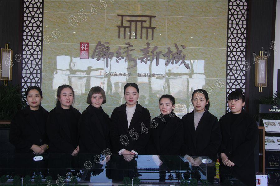 【祥泰锦绣新城】置业顾问2018恭贺新禧