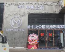 广饶碧桂园中央公馆