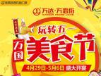 【东营万达广场】万恋街美食节4.29全城开宴 5万元免费吃货劵任性送
