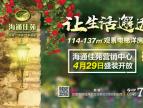 【海通佳苑】4月29日售楼处开放啦 豪礼免费抽