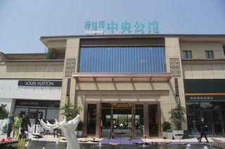 【广饶碧桂园中央公馆】唯美景观示范区开放