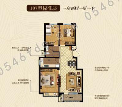 【众成阜盛园】107㎡三室两厅一厨一卫户型图