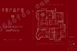 青岛莱阳路8号【青岛莱阳路8号】10号3单元1户466㎡户型图