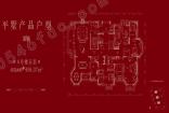 青岛莱阳路8号【青岛莱阳路8号】6号5层458㎡户型图