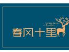 【广饶春风十里】豪华中式样板间5.26盛装绽放