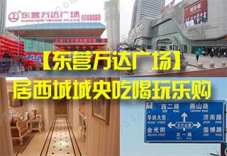【东营万达广场】踞西城城央 一站式吃喝玩乐购