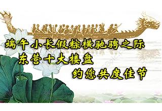 端午小长假粽横驰骋之际 东营十大楼盘约您共度佳节
