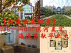 【海通西苑丽景】101—146㎡滨河美宅 海通巨献毕业大礼