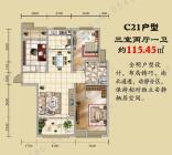 水岸华庭四期【水岸华庭四期】115㎡三室两厅一卫户型图