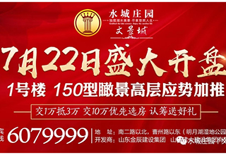 【水城庄园文景城】150型瞰景高层7.22应势加推!