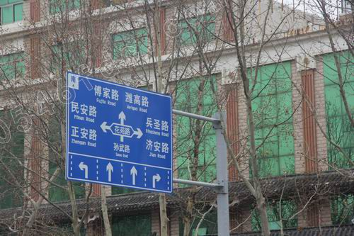 【广饶新时代花园】交通指示牌