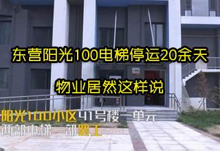 东营阳光100电梯停运20余天!物业居然这样说!