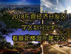 2018东营经济开发区学区划分出炉 看最新楼盘所属学区!