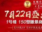 【水城庄园文景城】二期高层7.22火爆开盘 再掀抢房潮